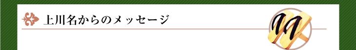 上川名からのメッセージ
